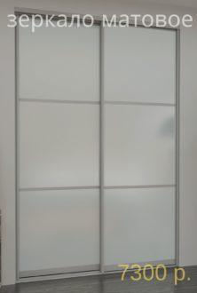 зеркало матовое